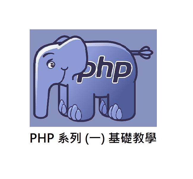 php系列
